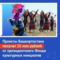 Проекты Башкортостана получили поддержку первого грантового конкурса президентского Фонда культурных инициатив.