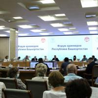 В Уфе прошёл Форум краеведов Башкортостана.